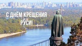Открытка! День крещения Руси! Год 988! Красивое поздравление с днем крещения Руси!