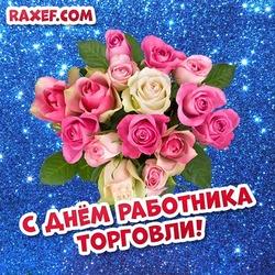Открытка для женщины на день работника торговли! Картинка с розами на синем блестящем фоне! День торговли! Открытка женщине!