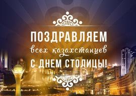 Открытка! Картинка! День столицы Казахстана! С днем столицы! Нур-султан, с днём рождения! Любимый город! Цвети!