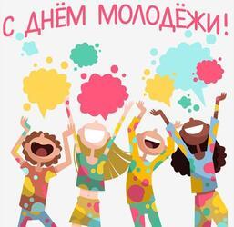 Открытка, картинка ко дню молодёжи в России! 27 июня! Прикольная картинка!