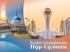Открытка, картинка на день столицы Казахстана на казахском языке!