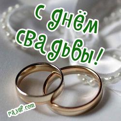 Открытка, картинка невесте в день свадьбы! Новая и современная картинка!