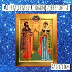 Открытка, картинка с днем семьи Петра и Февронии! Открытка на 8 июля с иконой святых Петра и Февронии! С днём семьи, любви и верности!