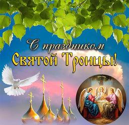 Открытка, красивая и нежная картинка с Троицей!