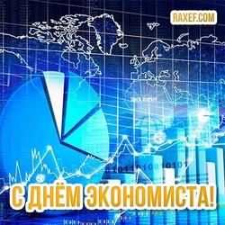 Открытка на день экономиста! 11 ноября! Картинка! Скачать бесплатно новую открытку! Поздравление экономисту!