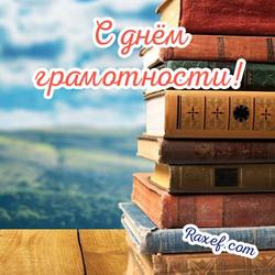 Открытка на день грамотности! Картинка с книгами! Красивая открытка с днем грамотности! Небо и книги. Природа.