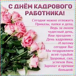 Открытка на день кадровика! Красивая поздравительная картинка с чудесными пожеланиями и с цветами!