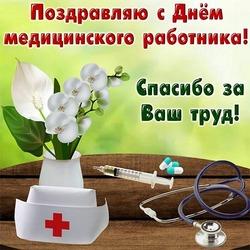 Открытка на день медика! Картинка! День медицинского работника! От души и сердца шлю вам поздравление!