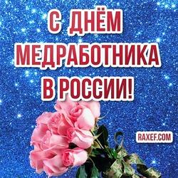 Открытка на день российского медика! С днём медицинского работника в России! Картинка с розовыми розами на блестящем фоне!