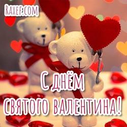 Открытка на день святого Валентина! Картинка с мишками и с сердечками для любимого человека!!!
