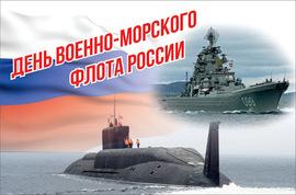 Открытка на день военно-морского флота России! Красивая картинка с морем, подводной лодкой, кораблём и флагом России.