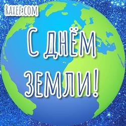 Открытка на день земли! Картинка с блестящим фоном и с нашей планетой!