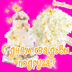 Открытка невесте на свадьбу! Поздравить подругу со свадьбой красиво! Открытка с тортом, нежным букетом белых роз и маленькими красивыми бабочками!
