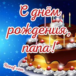 Открытка папе на день рождения с тортом! Картинка на синем фоне и с тортиком!