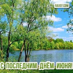 Открытка последний день июня! Красивая картинка с природой России! В хорошем качестве!
