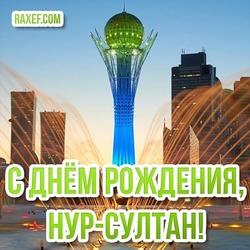 Открытка! Поздравляю с днём столицы! Пусть сияет ярко солнце, От счастья будут пусть светящиеся лица! С днём рождения, Нур-Султан! Столица Казахстана!