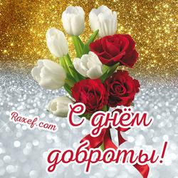 Открытка с букетом цветов на день доброты! Картинка с розами! 13 ноября - праздник добра!