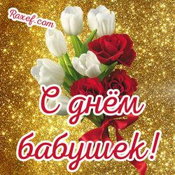 Открытка с днём бабушек! Красивое поздравление бабушке на whatsApp! Открытка с розами! Букет роз для любимой бабули!