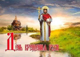 Открытка с днём крещения Руси! Открытка с князем Владимиром на фоне красивой Русской природы!
