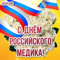 Открытка с днём медработника в России! Картинка с белыми розами и флагом России!