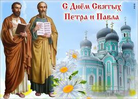Открытка с Днем Петра и Павла! Красивая картинка с апостолами и церковью!
