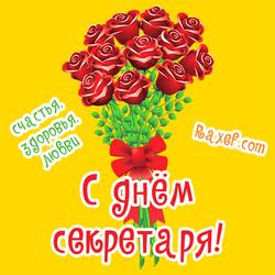 Открытка с днём секретаря женщине-секретарше! Красивая открытка на жёлтом фоне с букетом красных роз и с пожеланием здоровья, счастья и любви!