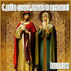 Открытка с днем семьи Петра и Февронии! 8 июля! Праздник Петра и Февронии Муромских! Картинка!