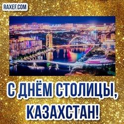 Открытка! С днём столицы, Казахстан! Картинка! Сегодня 6 июля - праздник замечательного и любимого мною города! День рождения Нур-Султана!