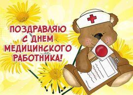Открытка с жёлтыми цветами и мишкой! Картинка на день медицинского работника!