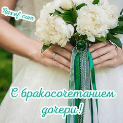 Открытка с изумрудными оттенками на день бракосочетания дочери! Маме невесты!