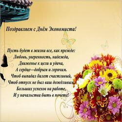 Открытка с поздравление на день экономиста! Картинка с цветами!