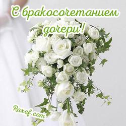 Открытка с поздравлением бракосочетания дочери!
