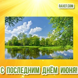 Открытка с природой! Последний день первого летнего месяца! Всем тепла!!! Последний день июня! 30 июня!