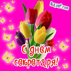 Открытка с тюльпанами! Поздравление без слов подруге на день секретаря! Картинка на розовом фоне!