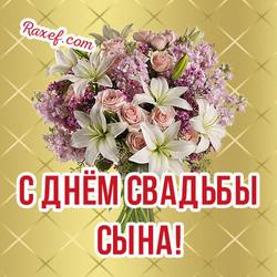Открытки! Поздравляю со свадьбой сына для мамы! Красивые цветы!