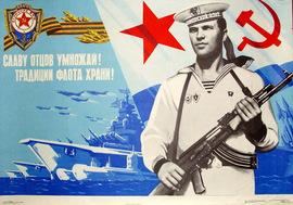 Открытки с поздравлением с днём военно-морского флота с символикой Советского Союза!