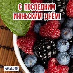 Последний июньский день! Открытка с ягодками! Картинка на 30 июня!
