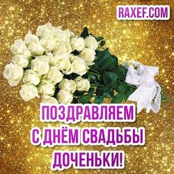 Поздравление маме на свадьбу дочери! Картинка, открытка! Маме невесты! Розы! Картинка, открытка с белыми розами!