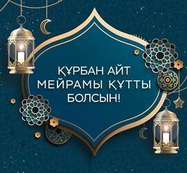 Поздравление на Курбан Айт! Поздравляю Вас со священным праздником Курбан Айт!