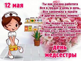 Поздравление своими словами на день медсестры! Картинка, открытка! С днем медсестры! 12 мая! Праздник!