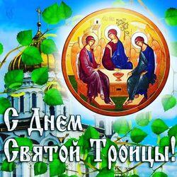 Поздравляем с праздником святой Троицы! С Пятидесятницей! С днем святого духа! Картинка, открытка! Скачать!