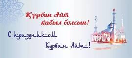 Поздравляем со священным праздником Курбан-байрам! Курбан Айт! Открытка!