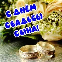 Поздравляю маму с бракосочетанием сына! Открытка, картинка для мамы жениха!