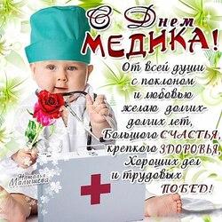 Поздравляю с днем медика, коллеги! Картинка, открытка на день медработника!