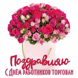 Поздравляю с днём работников торговли! Открытка с красивым букетом цветов для настоящего профессионала своего дела! Картинка с поздравлением женщине...