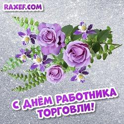Поздравляю с днём торговли! Открытка с сиреневыми розочками! Цветы для женщины продавца!