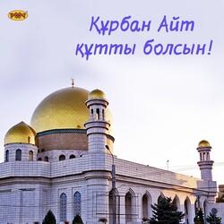 Поздравляю с праздником Курбан Айт, желаю мира и процветания вашим домам!