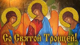 Поздравляю всех с Троицей! Картинка! Открытка!