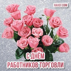 Праздник День работников Торговли! Поздравление! Открытка! С днём работников торговли! Розы! Цветы!