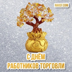 Праздник! День торговли! С днём работника торговли! Золотое дерево! открытка, картинка! Фото золотого дерева! Скачать бесплатно!